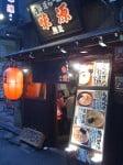 Tokyo: un autre restaurant de nouilles