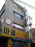 My old apartment! My room was just above the piano school - that sign is one of the first I ever read in Korean!
